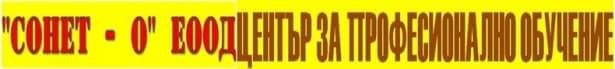 "ЦПО към ""Сонет - О"" ЕООД, гр. София - изображение"