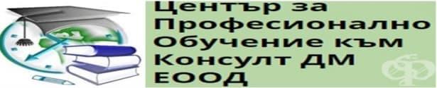 """ЦПО към """"КОНСУЛТ ДМ"""" ЕООД, гр. София - изображение"""