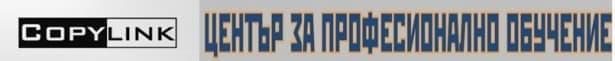 """ЦПО към """"Копилинк"""" ЕООД, гр. София - изображение"""