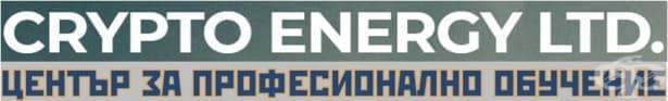 "ЦПО към ""Крипто Енерджи"" ЕООД, гр. София - изображение"