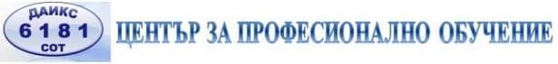 """ЦПО към """"ДАИКС"""" ООД, гр. Пловдив - изображение"""