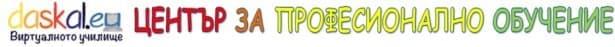 """ЦПО към """"Даскал България"""" АД, гр. Габрово - изображение"""