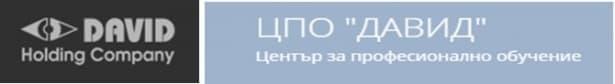 """ЦПО към """"ДАВИД ХОЛДИНГ"""" АД, гр. Казанлък - изображение"""