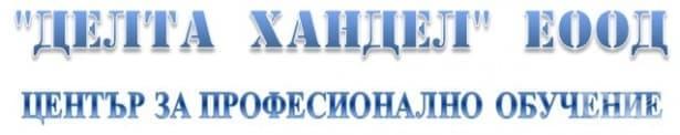 "ЦПО към ""ДЕЛТА ХАНДЕЛ"" ЕООД, гр. София - изображение"