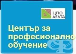 """ЦПО към """"Делта - център за обучение"""" ЕООД - изображение"""