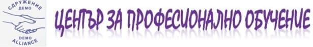 """ЦПО към сдружение """"ДЕМО"""", гр. София - изображение"""