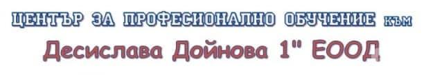 """ЦПО към """"Десислава Дойнова 1"""" ЕООД, гр. София - изображение"""