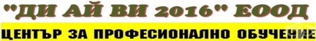 """ЦПО към """"ДИ АЙ ВИ 2016"""" ЕООД, гр. София - изображение"""