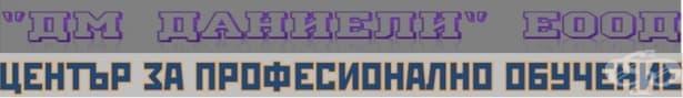 """ЦПО към """"ДМ Даниели"""" ЕООД, гр. София - изображение"""