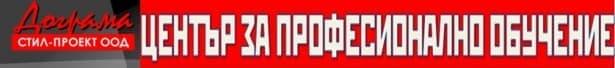 "ЦПО към ""Дограма Стил Проект"" ЕООД, гр. София - изображение"