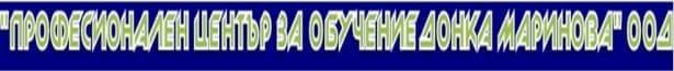"""ЦПО към """"Професионален център за обучение Донка Маринова"""" ООД, гр. Плевен - изображение"""