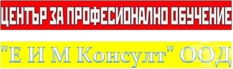 """ЦПО към """"Е И М Консулт"""" ООД, гр. Враца - изображение"""
