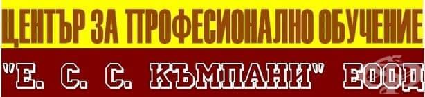 """ЦПО към """"Е. С. С. КЪМПАНИ"""" ЕООД, гр. Мадан - изображение"""