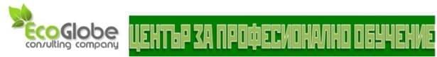 """ЦПО към """"Еко Глоуб"""" ООД, гр. София - изображение"""