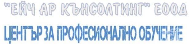"ЦПО към ""Ейч Ар Кънсолтинг"" ЕООД, гр. София - изображение"