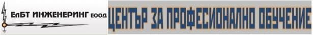 """ЦПО към """"ЕлБТ Инженеринг"""" ЕООД, гр. София - изображение"""