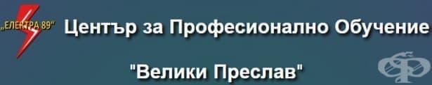 """ЦПО към """"ЕЛЕКТРА 89"""" ЕООД, гр. Плевен - изображение"""