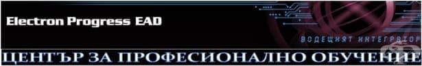 """ЦПО към """"Електрон прогрес"""" ЕАД, гр. София - изображение"""