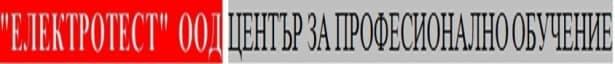 """ЦПО към """"ЕЛЕКТРОТЕСТ"""" ООД, гр. София - изображение"""