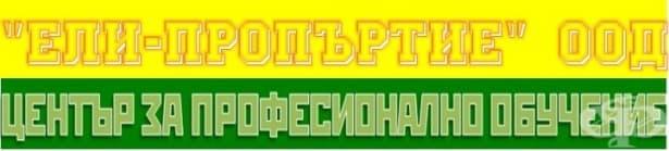 """ЦПО към """"ЕЛИ-ПРОПЪРТИЕ"""" ООД, гр. София - изображение"""