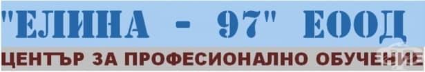 """ЦПО към """"Елина - 97"""" ЕООД, гр. Русе - изображение"""