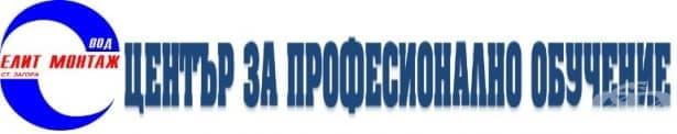 """ЦПО към """"Елит - Монтаж"""" ООД, гр. Стара Загора - изображение"""