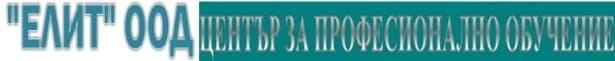 """ЦПО към """"ЕЛИТ"""" ООД, гр. Шумен - изображение"""