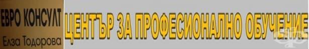 """ЦПО към """"ЕЛЗА - ЕВРО КОНСУЛТ"""" ЕООД, гр. Враца - изображение"""