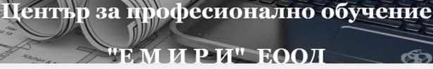 """ЦПО към """"ЕМИРИ"""" ЕООД, гр. Варна - изображение"""