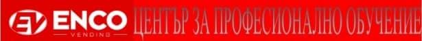 """ЦПО към """"ЕНКО ВЕНДИНГ"""" ООД, гр. София - изображение"""