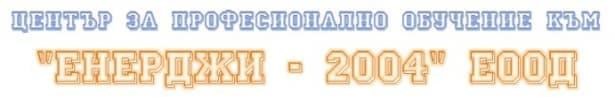 """ЦПО към """"ЕНЕРДЖИ - 2004"""" ЕООД, гр. София - изображение"""