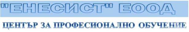 """ЦПО към """"ЕНЕСИСТ"""" ЕООД, гр. Шумен - изображение"""