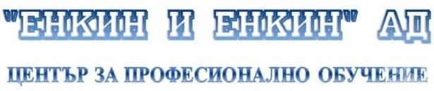 """ЦПО към """"Енкин и Енкин"""" АД, гр. Пловдив - изображение"""