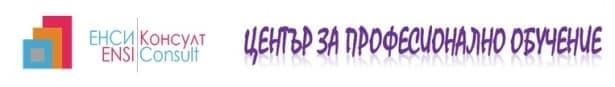 """ЦПО към """"ЕНСИ Консулт"""" ЕООД, гр. София - изображение"""
