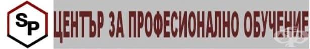 "ЦПО към ""Есперанса 09"" ЕООД, гр. Русе - изображение"