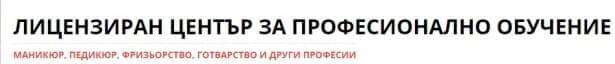 """ЦПО към """"Естетика 2009"""" ЕООД, гр. София - изображение"""