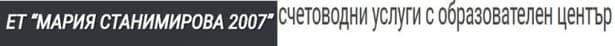 """ЦПО към ЕТ """"МАРИЯ СТАНИМИРОВА - 2007"""", гр. София - изображение"""