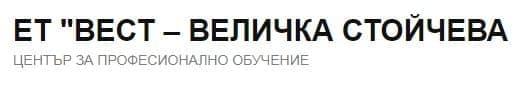 """ЦПО към ЕТ """"ВЕСТ - ВЕЛИЧКА СТОЙЧЕВА"""", гр. Пловдив - изображение"""