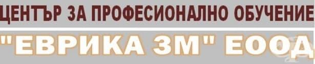 """ЦПО към """"ЕВРИКА 3М"""" ЕООД, гр. Варна - изображение"""
