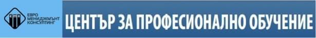 """ЦПО към """"Евро Мениджмънт Консултинг"""" ЕООД, гр. София - изображение"""