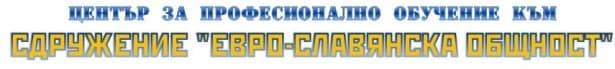 """ЦПО към сдружение """"ЕВРО-СЛАВЯНСКА ОБЩНОСТ"""", гр. Кюстендил - изображение"""