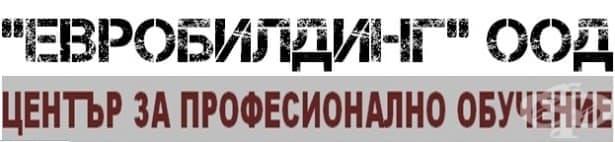 """ЦПО към """"ЕВРОБИЛДИНГ"""" ООД, гр. Горна Оряховица - изображение"""