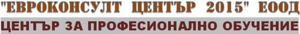 """ЦПО към """"ЕВРОКОНСУЛТ ЦЕНТЪР 2015"""" ЕООД, гр. Провадия - изображение"""
