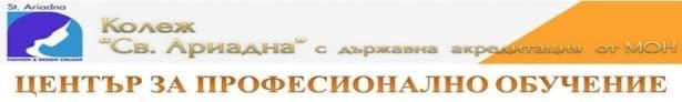 """ЦПО към """"ЕВРОКОЛЕЖ """"СВ. СОФИЯ"""" ЕООД, гр. София - изображение"""