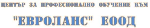 "ЦПО към ""ЕВРОЛАНС"" ЕООД, гр. Карлово - изображение"