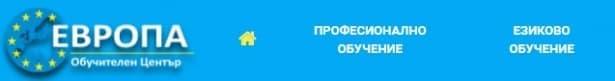 """ЦПО към """"Обучителен център - Европа"""" ЕООД, гр. София - изображение"""