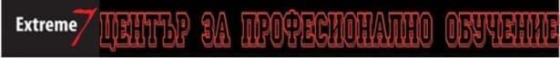 """ЦПО към """"Екстрийм 7"""" ЕООД, гр. Пловдив - изображение"""