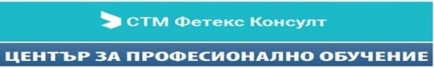 """ЦПО към """"ФЕТЕКС КОНСУЛТ"""" ЕООД, гр. София - изображение"""