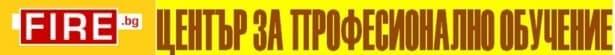 """ЦПО към """"ФАЙЪР БГ"""" ЕООД, гр. София - изображение"""