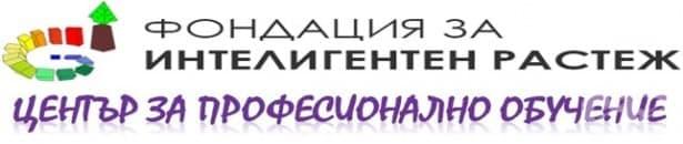 """ЦПО към фондация """"За интелигентен растеж"""", гр. София - изображение"""